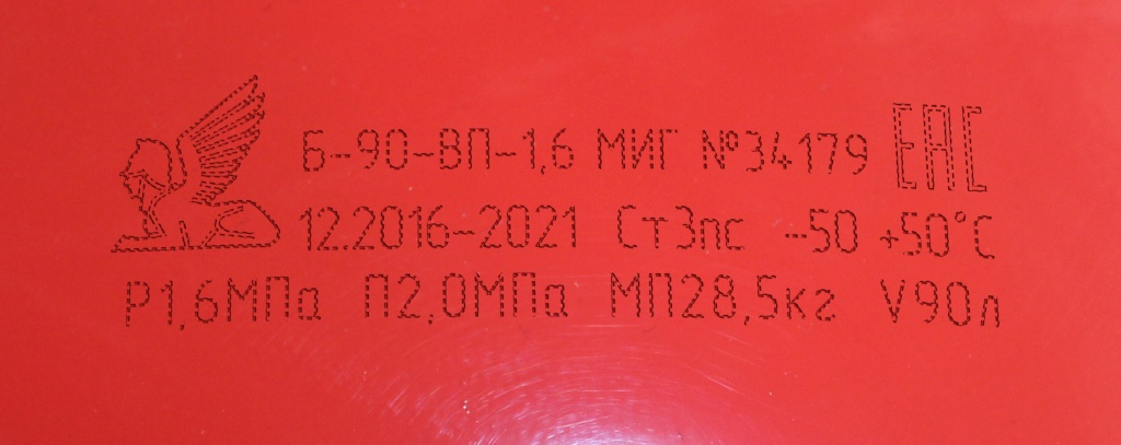 маркировка баллона овп-80